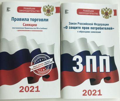 "Комплект из 2-х книг: Закон РФ "" О защите прав потребителей"" на 2021 год, Правила торговли с изменениями и дополнениями на 2021 год - фото 1"