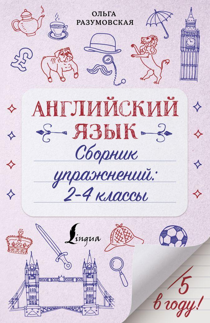 Ольга Разумовская - Английский язык. Сборник упражнений: 2-4 классы обложка книги