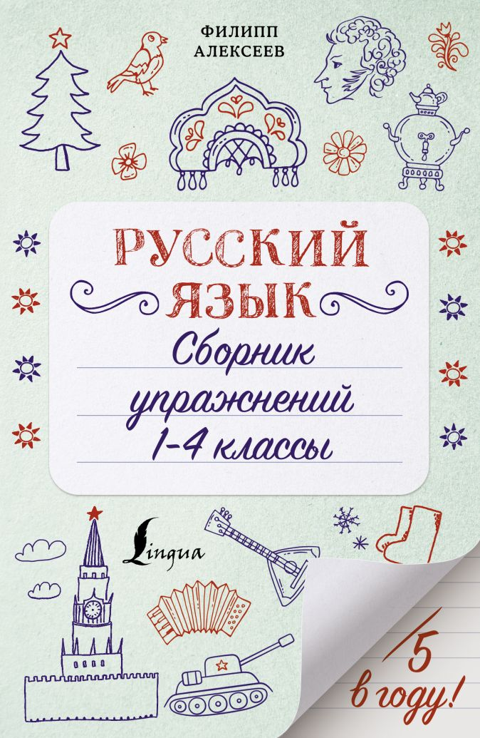 Ф. С. Алексеев - Русский язык. Сборник упражнений: 1-4 классы обложка книги
