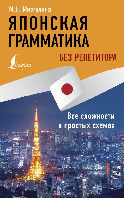 Японская грамматика без репетитора. Все сложности в простых схемах - фото 1