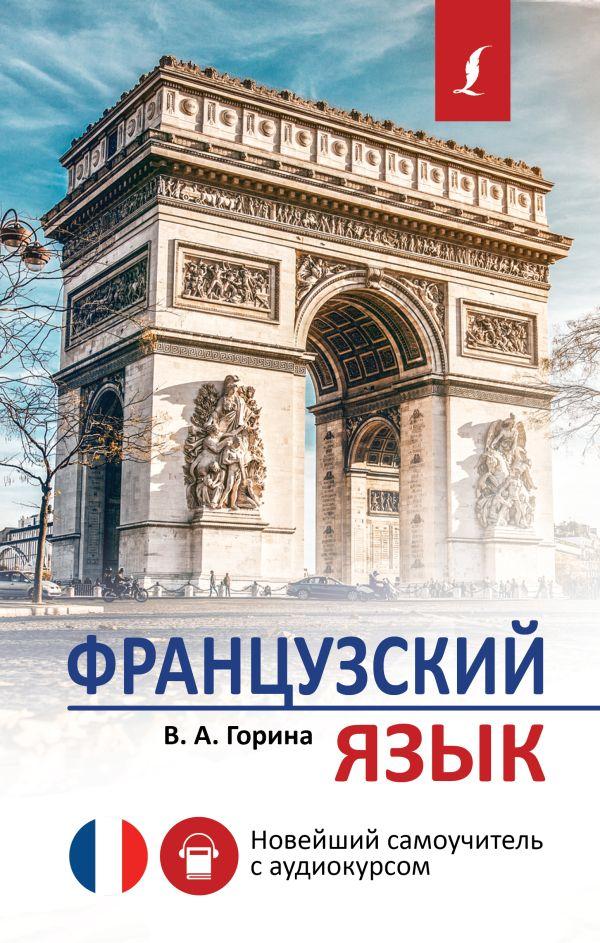 Горина Валентина Александровна Французский язык. Новейший самоучитель с аудиокурсом