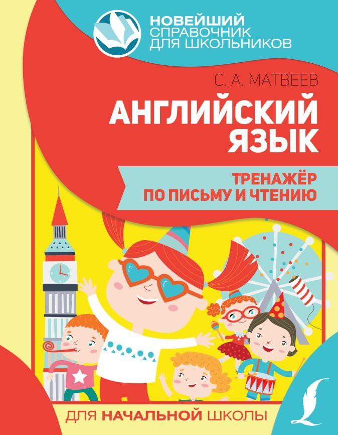 С. А. Матвеев - Английский язык. Тренажер по письму и чтению обложка книги