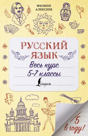 Ф. С. Алексеев - Русский язык. Весь курс. 5-7 классы обложка книги
