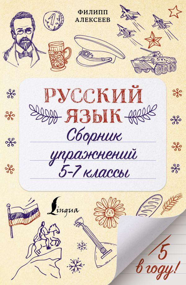 Алексеев Филипп Сергеевич Русский язык. Сборник упражнений: 5-7 классы недорого