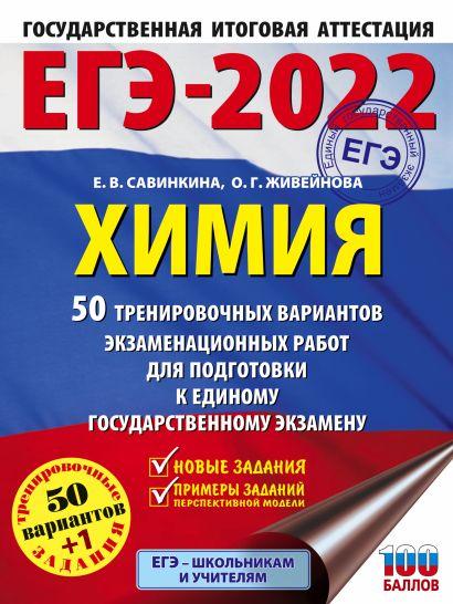 ЕГЭ-2022. Химия (60x84/8). 50 тренировочных вариантов экзаменационных работ для подготовки к единому государственному экзамену - фото 1