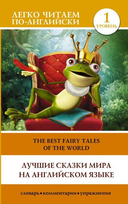Лучшие сказки мира на английском языке. Уровень 1 - фото 1