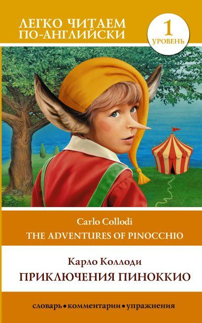 Приключения Пиноккио. Уровень 1 - фото 1