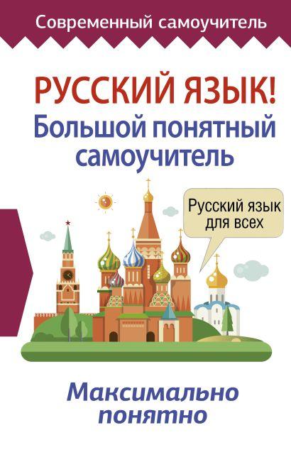 Русский язык! Большой понятный самоучитель - фото 1