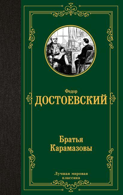 Братья Карамазовы - фото 1