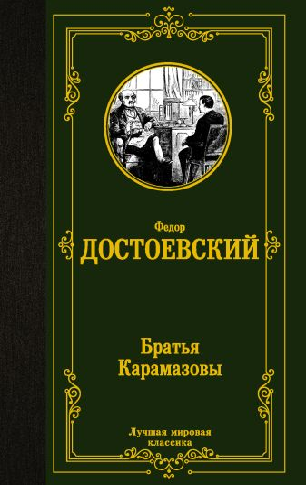 Достоевский Федор Михайлович - Братья Карамазовы обложка книги