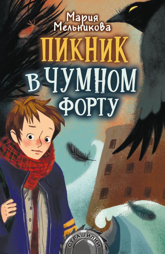 Мария Мельникова - Пикник в Чумном форту обложка книги