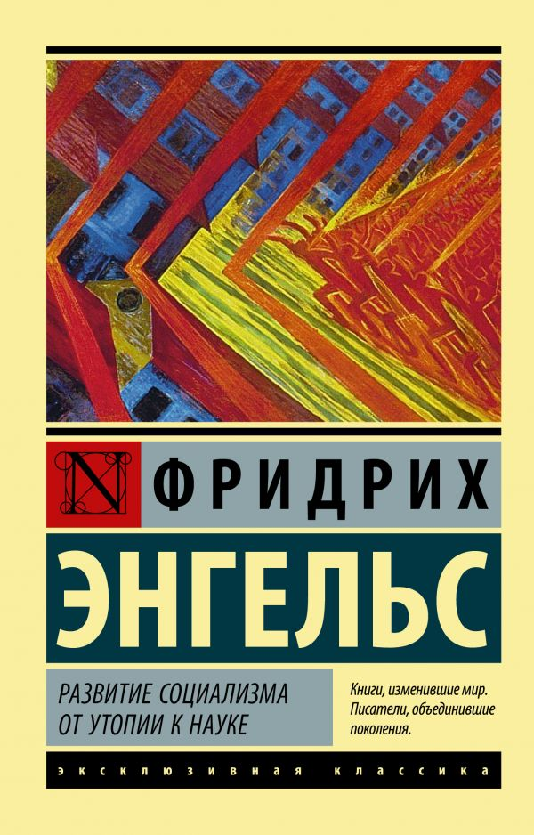 Энгельс Фридрих Развитие социализма от утопии к науке