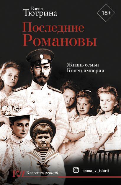 Последние Романовы. Жизнь семьи. Конец империи - фото 1