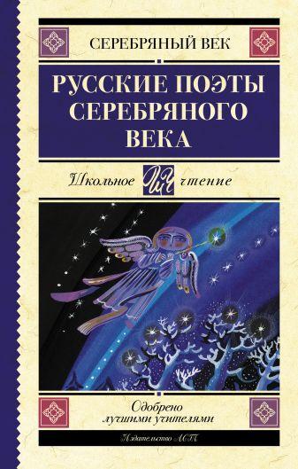 А. А. Ахматова, Н. С. Гумилев - Русские поэты серебряного века обложка книги