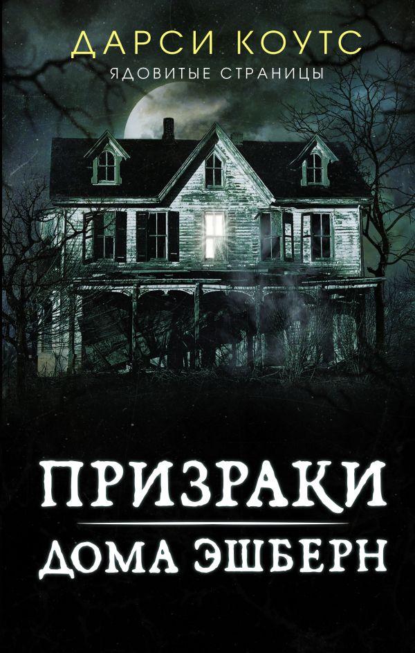 Призраки дома Эшберн