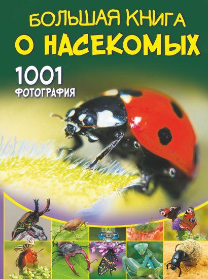 Большая книга о насекомых. 1001 фотография - фото 1