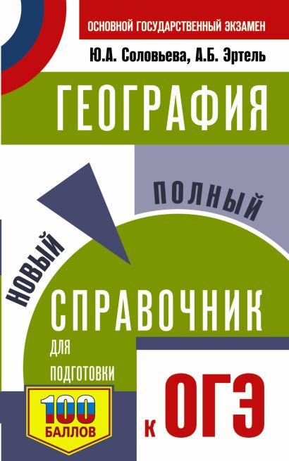 ОГЭ. География. Новый полный справочник для подготовки к ОГЭ - фото 1