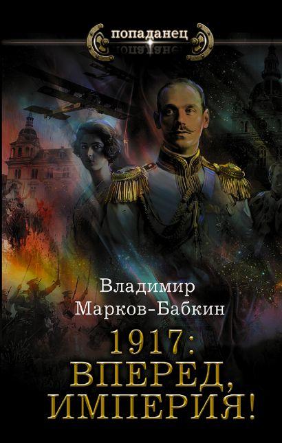 1917: Вперед, Империя! - фото 1