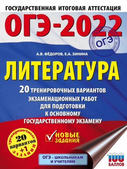 ОГЭ-2022. Литература (60x84/8). 20 тренировочных вариантов экзаменационных работ для подготовки к основному государственному экзамену - фото 1