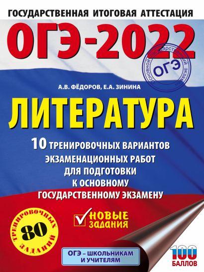 ОГЭ-2022. Литература (60x84/8). 10 тренировочных вариантов экзаменационных работ для подготовки к основному государственному экзамену - фото 1