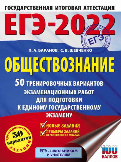 ЕГЭ-2022. Обществознание (60x84/8). 50 тренировочных вариантов экзаменационных работ для подготовки к единому государственному экзамену - фото 1