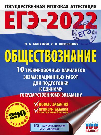 ЕГЭ-2022. Обществознание (60x84/8). 10 тренировочных вариантов экзаменационных работ для подготовки к единому государственному экзамену - фото 1
