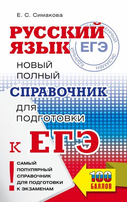 ЕГЭ. Русский язык. Новый полный справочник для подготовки к ЕГЭ - фото 1