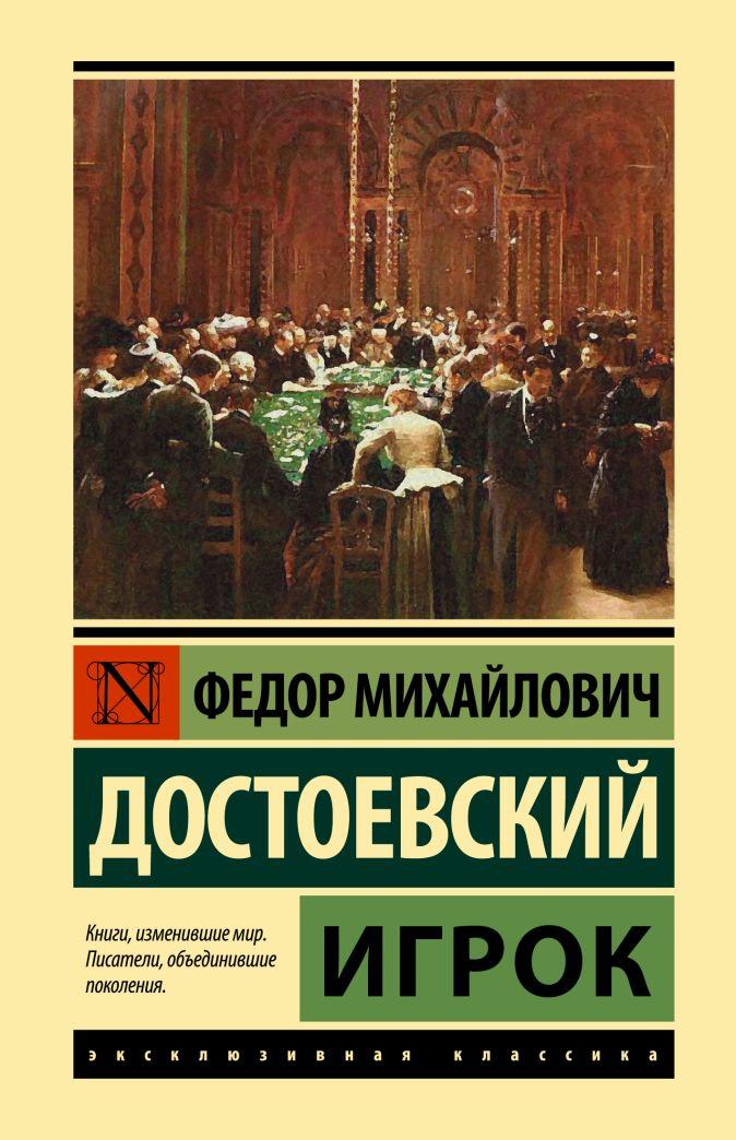 Достоевский Федор Михайлович - Игрок обложка книги