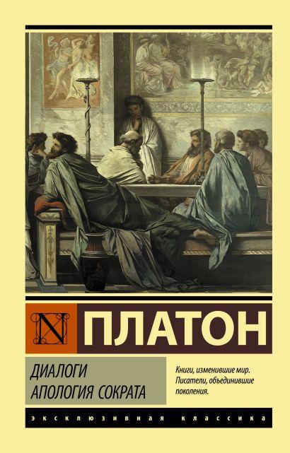 Диалоги. Апология Сократа - фото 1