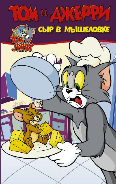 Том и Джерри. Сыр в мышеловке - фото 1