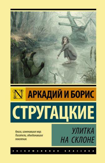 А. Стругацкий, Б. Стругацкий - Улитка на склоне обложка книги
