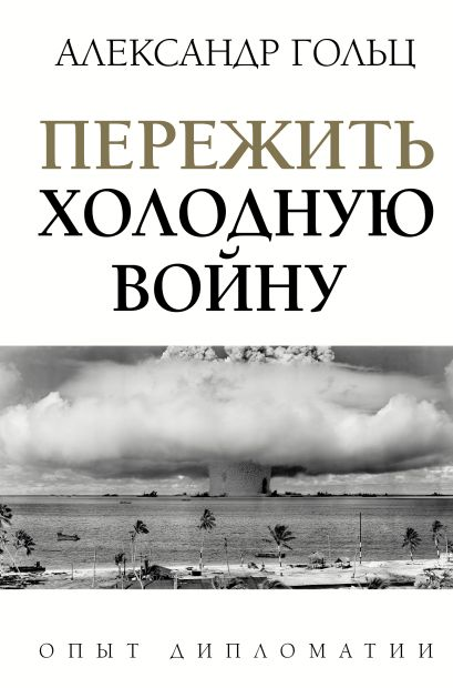 Пережить холодную войну. Опыт дипломатии - фото 1