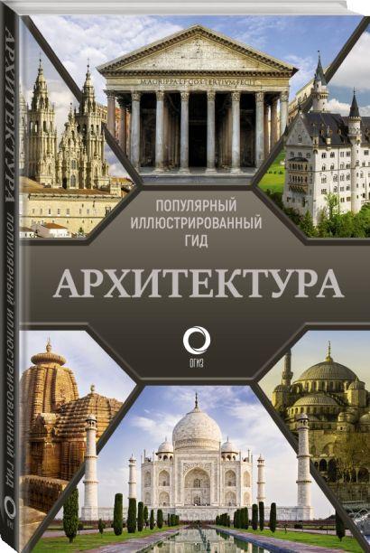 Архитектура. Популярный иллюстрированный гид - фото 1