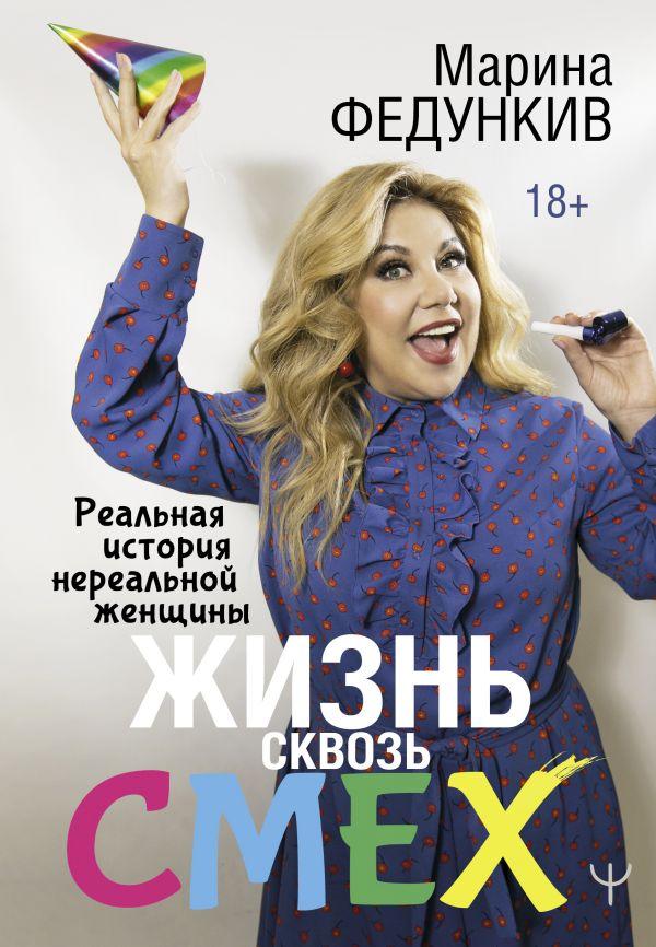 Федункив Марина Жизнь сквозь смех. Реальная история нереальной женщины