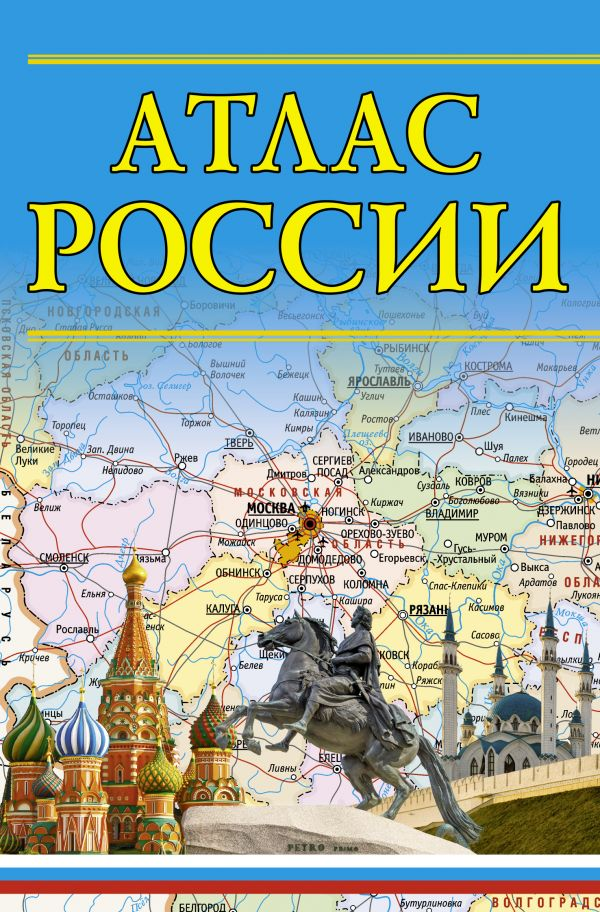 . Атлас России