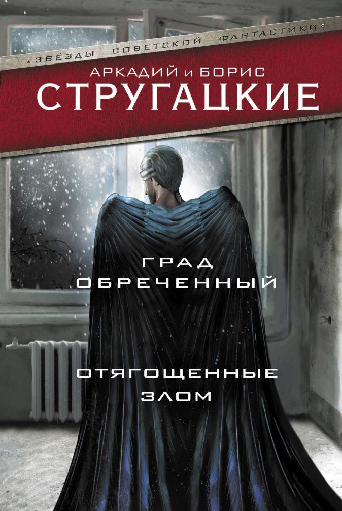 Аркадий Стругацкий, Борис Стругацкий - Град обреченный. Отягощенные злом обложка книги