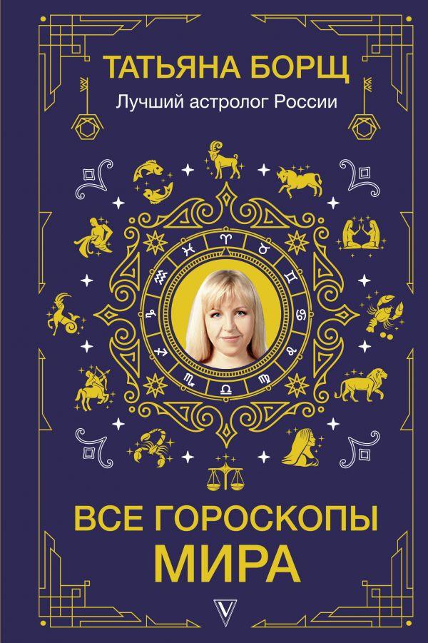 Борщ Татьяна Все гороскопы мира