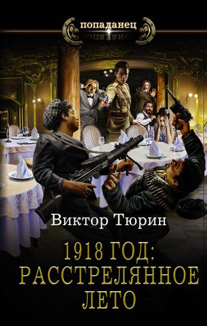 1918 год: Расстрелянное лето - фото 1