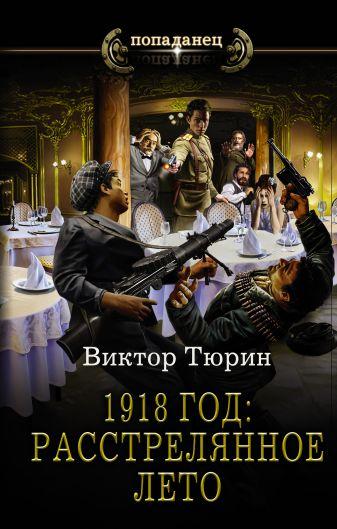 Виктор Тюрин - 1918 год: Расстрелянное лето обложка книги