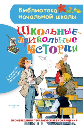 Драгунский В.Ю., Антонова И.А., Кургузов О.Ф. - Школьные-прикольные истории обложка книги