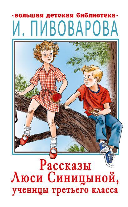 Рассказы Люси Синицыной, ученицы третьего класса - фото 1