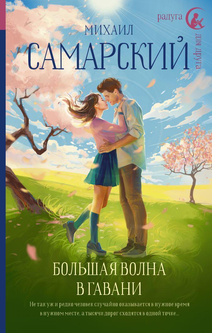 Михаил Самарский - Большая волна в гавани обложка книги