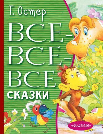 Остер Г.Б. - Все-все-все сказки обложка книги