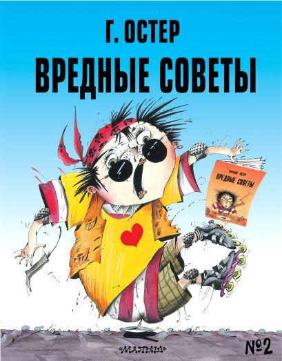 Вредные советы - 2. Рис. А. Мартынова - фото 1