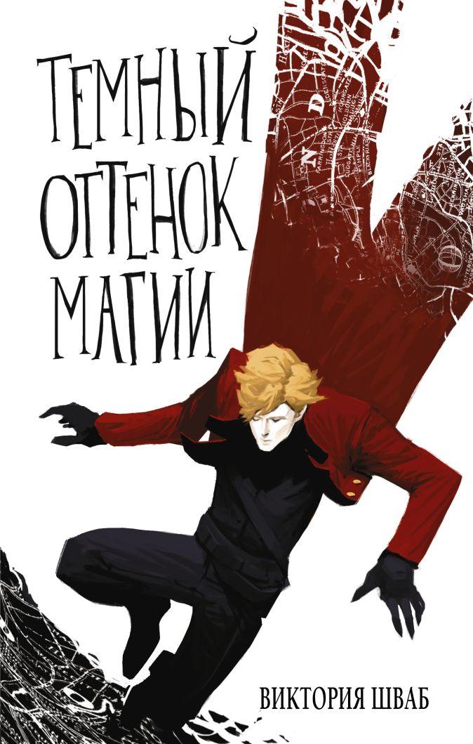 Виктория Шваб - Темный оттенок магии обложка книги