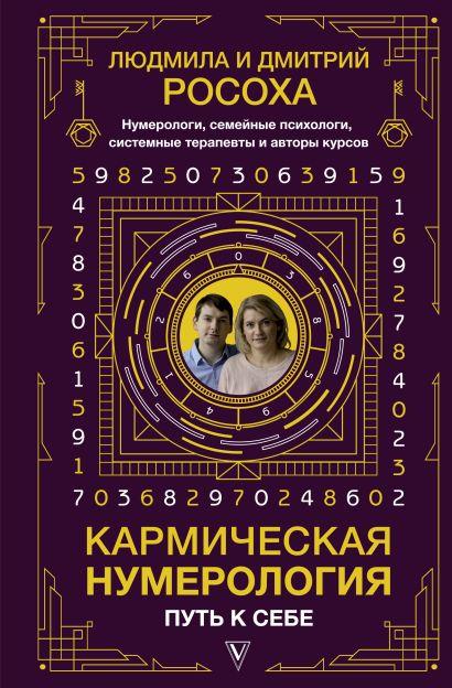 Кармическая нумерология. Путь к себе - фото 1