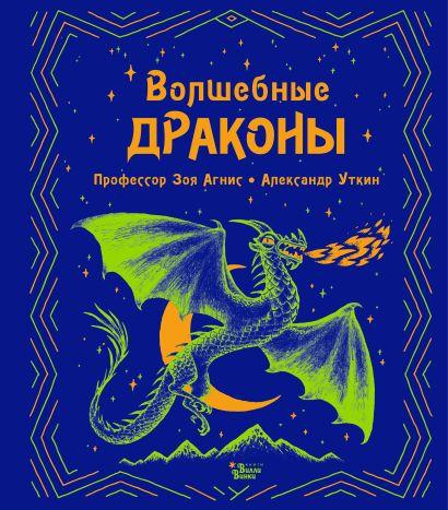 Волшебные драконы - фото 1