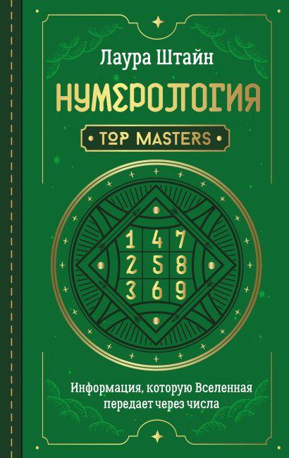 Нумерология. Top Masters. Информация, которую Вселенная передает через числа - фото 1
