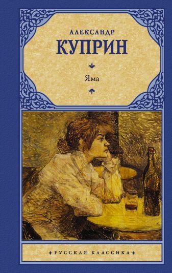Куприн Александр - Яма обложка книги