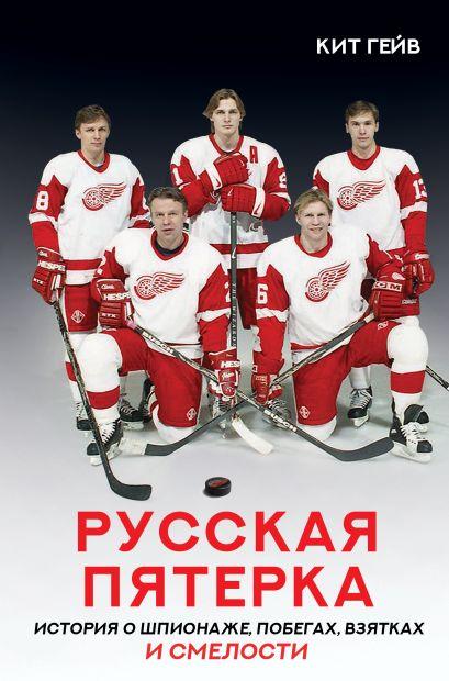 Русская пятерка - фото 1